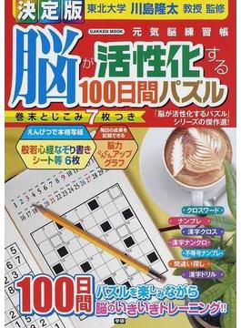 脳が活性化する100日間パズル 決定版(学研MOOK)