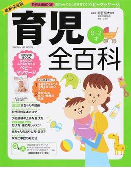 育児全百科 赤ちゃんの成長と育て方のすべてがわかる! 0〜2才 オールカラー最新決定版(GAKKEN HIT MOOK)