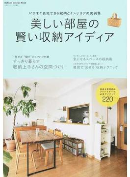 美しい部屋の賢い収納アイディア いますぐ真似できる収納とインテリアの実例集