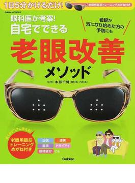 眼科医が考案!自宅でできる老眼改善メソッド 1日5分かけるだけ!老眼用眼筋トレーニングめがね付き(GAKKEN HIT MOOK)