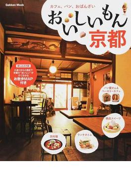 おいしいもん京都 カフェ、パン、おばんざい(学研MOOK)