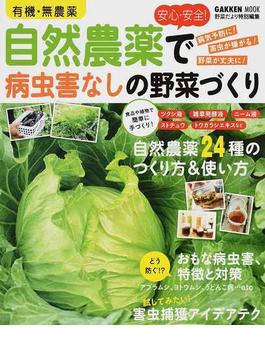 有機・無農薬安心・安全!自然農薬で病虫害なしの野菜づくり(学研MOOK)