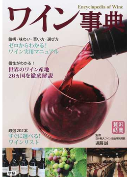 ワイン事典 厳選202本!買い方&選び方完璧!ワイン入門ガイド(贅沢時間)