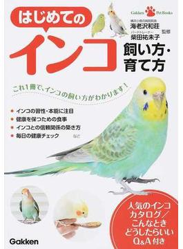 はじめてのインコ飼い方・育て方(GakkenPetBooks)