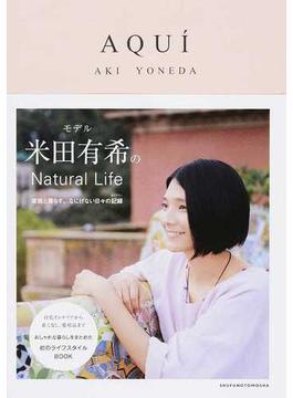 AQUÍ モデル米田有希のNatural Life