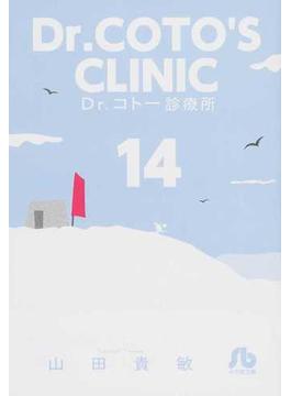 Dr.コトー診療所 14(小学館文庫)