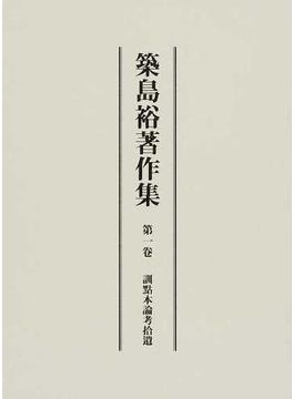 築島裕著作集 第1卷 訓點本論考拾遺