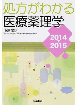 処方がわかる医療薬理学 2014−2015