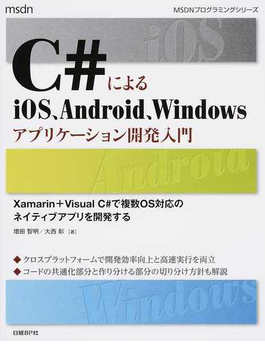 C#によるiOS、Android、Windowsアプリケーション開発入門 Xamarin+Visual C#で複数OS対応のネイティブアプリを開発する