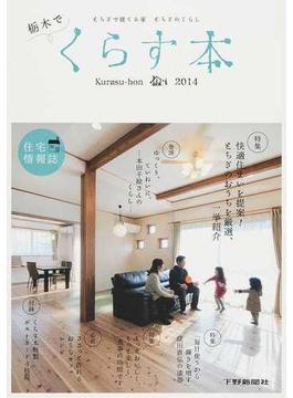 栃木でくらす本 とちぎで建てる家とちぎのくらし 住宅情報誌 2014