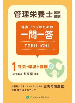 管理栄養士国家試験得点アップのための一問一答TOKU−ICHI 1 社会・環境と健康