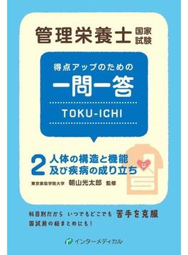 管理栄養士国家試験得点アップのための一問一答TOKU−ICHI 2 人体の構造と機能及び疾病の成り立ち