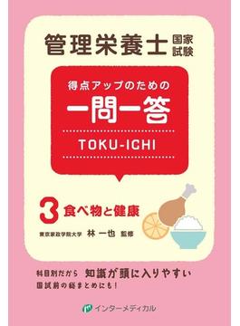 管理栄養士国家試験得点アップのための一問一答TOKU−ICHI 3 食べ物と健康