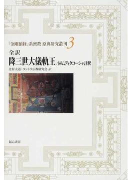 全訳降三世大儀軌王/同ムディタコーシャ註釈