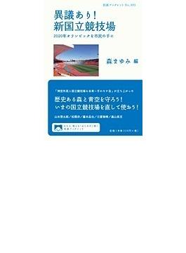 異議あり!新国立競技場 2020年オリンピックを市民の手に(岩波ブックレット)