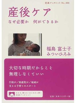 産後ケア なぜ必要か何ができるか(岩波ブックレット)