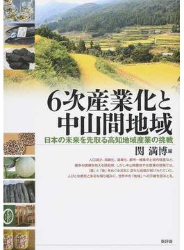 6次産業化と中山間地域 日本の未来を先取る高知地域産業の挑戦