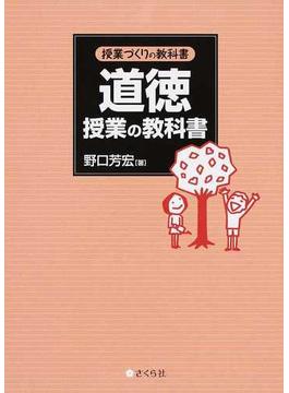 道徳授業の教科書(授業づくりの教科書)