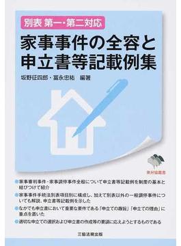 家事事件の全容と申立書等記載例集 別表第一・第二対応