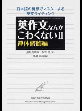 英作文なんかこわくない 日本語の発想でマスターする英文ライティング 2 連体修飾編