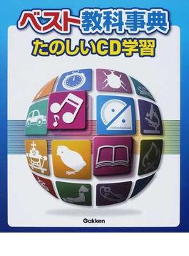 ベスト教科事典 新装版 たのしいCD学習