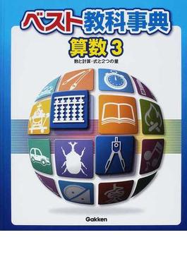 ベスト教科事典 新装版 算数3 数と計算・式と2つの量