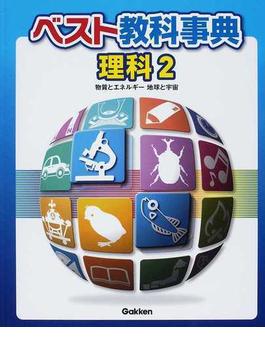 ベスト教科事典 新装版 理科2 物質とエネルギー・地球と宇宙