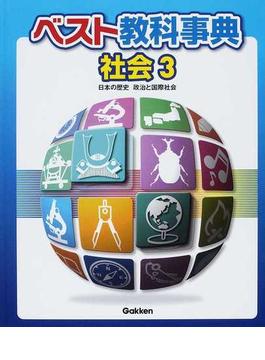 ベスト教科事典 新装版 社会3 日本の歴史・政治と国際社会