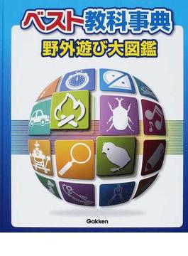 ベスト教科事典 新装版 野外遊び大図鑑