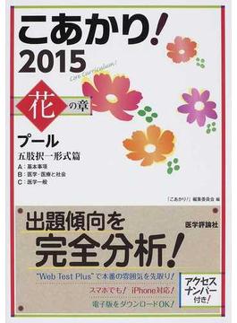 こあかり! 2015花の章 プール五肢択一形式篇ABC