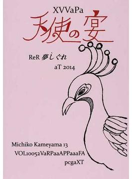天使の宴 ReR夢しぐれaT2014 XVVaPa