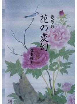 花の変幻 美の深奥
