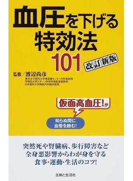 血圧を下げる特効法101 仮面高血圧が知らぬ間に血管を蝕む! 改訂新版