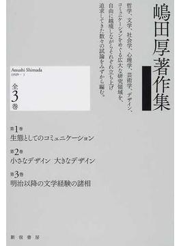 嶋田厚著作集 第1巻 生態としてのコミュニケーション