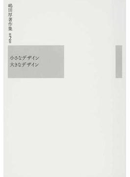 嶋田厚著作集 第2巻 小さなデザイン大きなデザイン