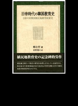 日帝時代の韓国教育史 日帝の対韓国植民地教育政策史