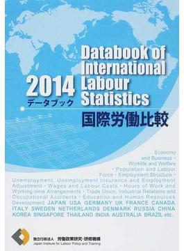 データブック国際労働比較 2014