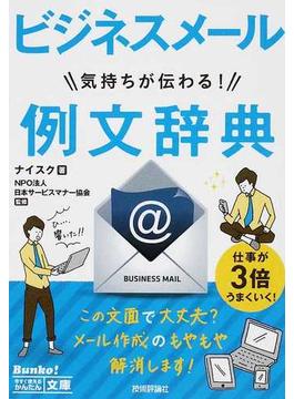 ビジネスメール気持ちが伝わる!例文辞典 仕事が3倍うまくいく!