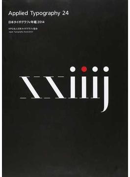 日本タイポグラフィ年鑑 2014