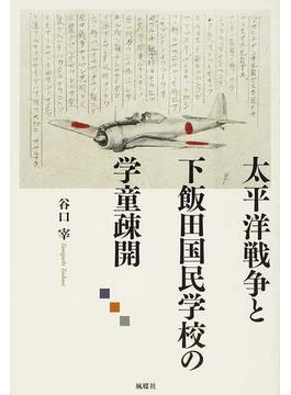 太平洋戦争と下飯田国民学校の学童疎開