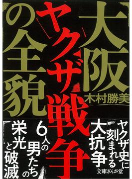 大阪ヤクザ戦争の全貌(文庫ぎんが堂)