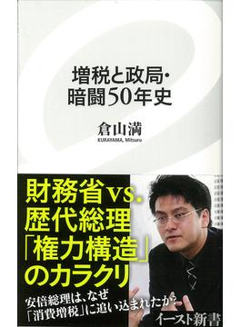 増税と政局・暗闘50年史(イースト新書)