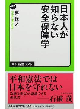 日本人が知らない安全保障学(中公新書ラクレ)