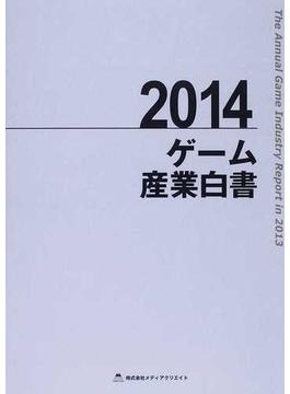 ゲーム産業白書 2014