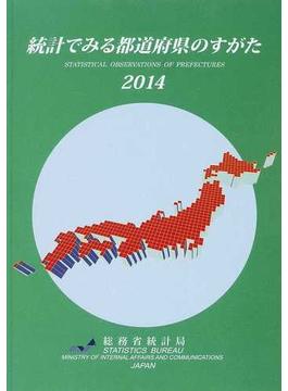 統計でみる都道府県のすがた 2014