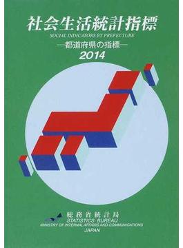 社会生活統計指標 都道府県の指標 2014