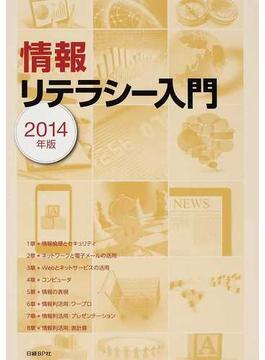 情報リテラシー入門 2014年版