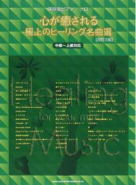 心が癒される極上のヒーリング名曲選 中級〜上級対応 改訂3版