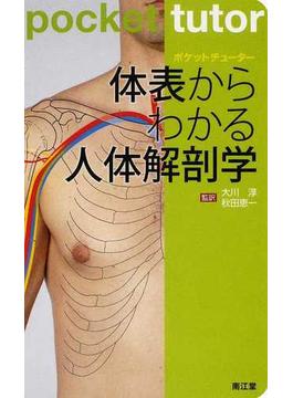 体表からわかる人体解剖学 ポケットチューター