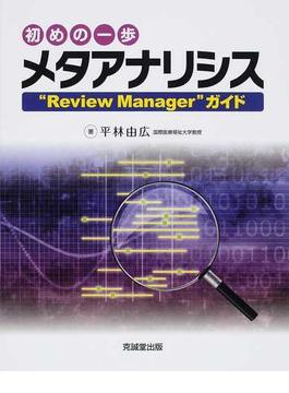 """初めの一歩メタアナリシス """"Review Manager""""ガイド"""